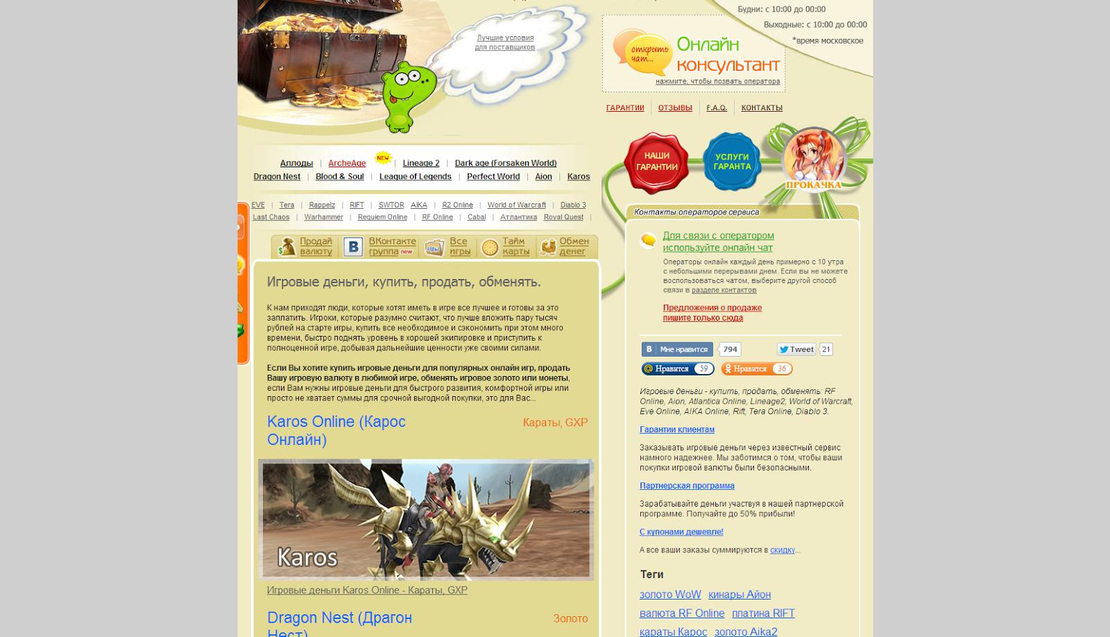 Сайты зарубежных рунеток 20 фотография